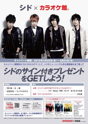 2012-04-03 18:00:00告知 - マオ -